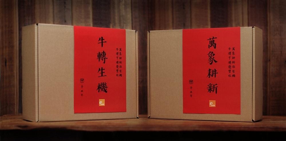 Justlife Chinese New Year Kraft Gift Box 2021